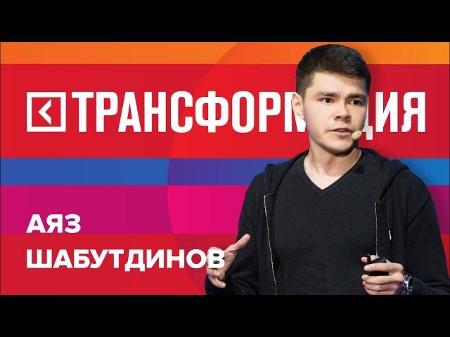 Аяз Шабутдинов   Выступление на форуме «Трансформация» 2017   Университет СИНЕРГИЯ