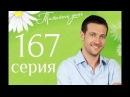 Татьянин день   167 серия