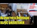 Вброс бюллетеней. Выборы 18 марта 2018, Люберцы 18.03.2018
