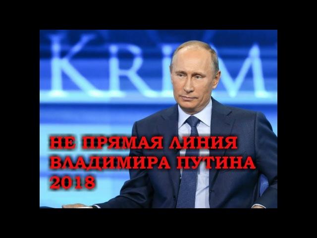 Кто не видел -прямая линия с Владимиром Путиным 2018 бытьдобру