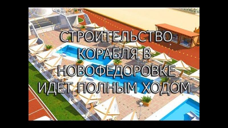 Строительство корабля в Новофедоровке идёт полным ходом!