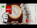 Красная карточка NewsNetwork №615: Для чего в Украине разгоняют инфляцию