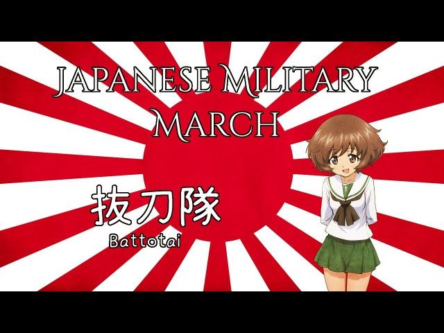 Japanese Military March | 拔刀隊 [Battōtai] [Weeb Version]