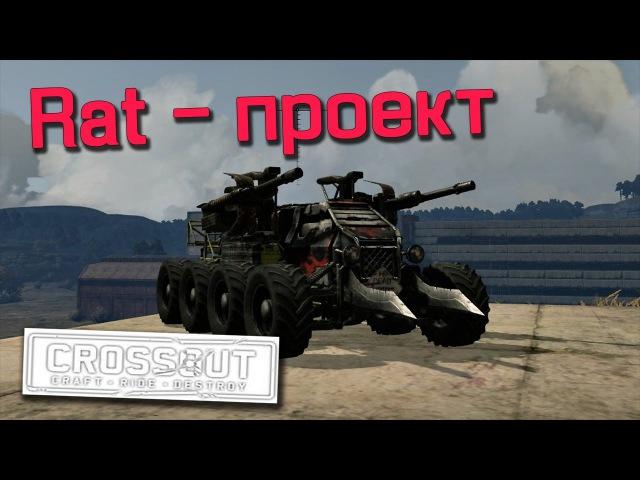 Проект крыса! Мой нелепый и угарный крафт : Crossout