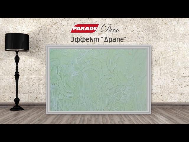 Декоративное покрытие PARADE. Эффект Драпе