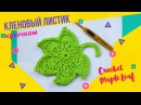 Научись вязать Кленовый листик крючком Как связать кленовый листик Пико крючком Magicmornings