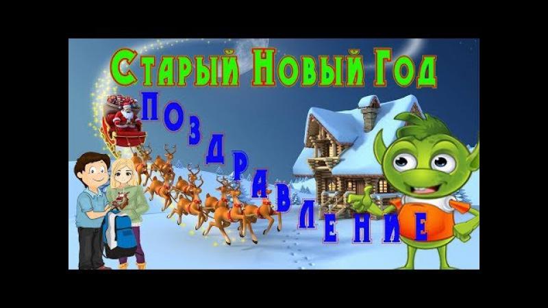 Старый Новый Год 2018...Поздравление со старым новым годом Кузя и Валера в школе му ...