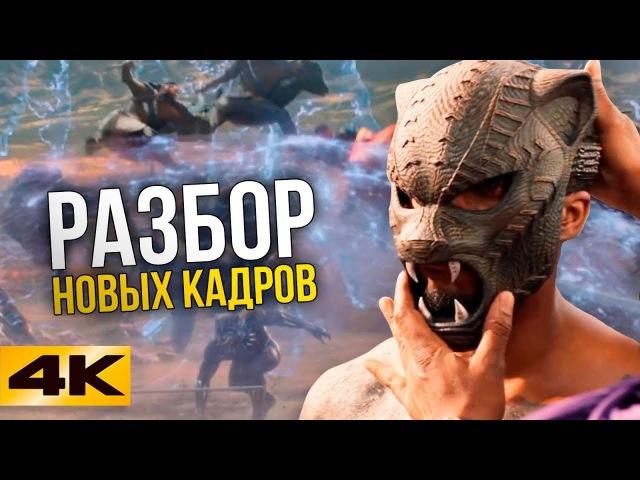 Разбор новых роликов Чёрной Пантеры Все секреты фильма