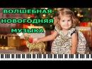 Самая новогодняя музыка/ Танец феи драже П.И. Чайковский – Балет «Щелкунчик»