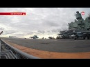 Адмирал Кузнецов : не взлетим, так поплаваем!