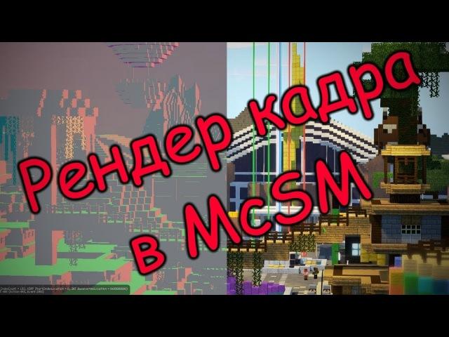 Как идет построение рендеринг кадра Minecraft Story Mode Season Two Render frames in McSM 2