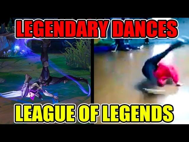 LEGENDARY SKINS 2017 DANCE REFERENCES (Lee Sin, Caitlyn, Riven, Yasuo, Vayne, Ahri) - League