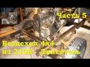 Вездеход 4х4 из ВАЗ 2108 Двигатель