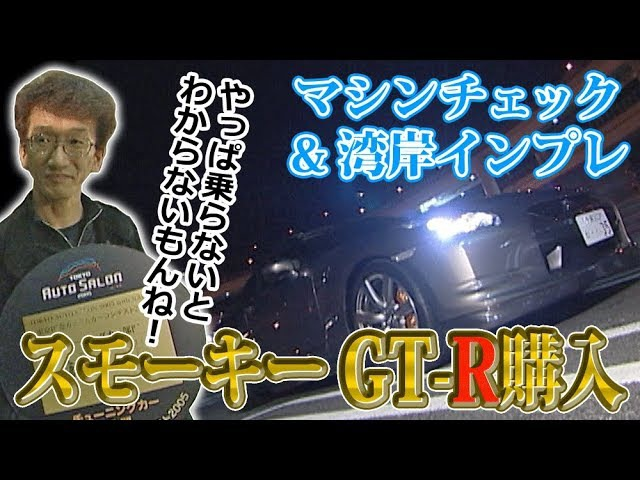 Video Option VOL 166 スモーキーGT R購入 Part 2