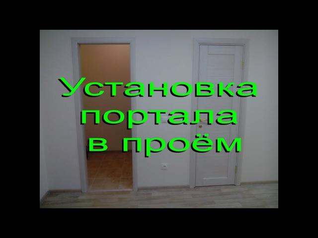 Установка портала в проём Межкомнатная арка смотреть онлайн без регистрации