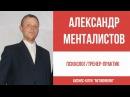 АЛЕКСАНДР МЕНТАЛИСТОВ Психолог тренер практик ВИДЕО ВИЗИТКА