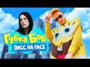 ДИСС на FACE от Мультяшек Губка Боб x Рик и Морти