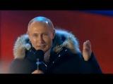 ПУТИН. Москва, митинг концерт КРЫМ НАШ! С ПОБЕДОЙ!!!