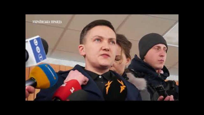 Савченко после допроса в СБУ ! 15.03.18 Сообщила что будет делать дальше