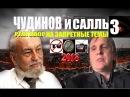 РАЗГОВОР НА ЗАПРЕТНЫЕ ТЕМЫ 3 Салль Сергей Альбертович
