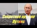 Ужасающая боевая игрушка России британский таблоид напугал читателей Су 57
