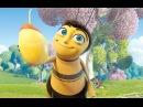 Видео к мультфильму «Би Муви: Медовый заговор» (2007): Трейлер (дублированный)