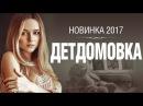 Детдомовка Русский фильм Новинка 2017 До слез