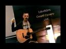 Laudans - Скарб Сусвету (LIVE)