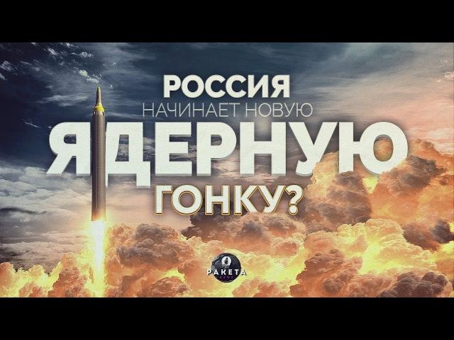 Россия начинает новую ядерную гонку РАКЕТА News