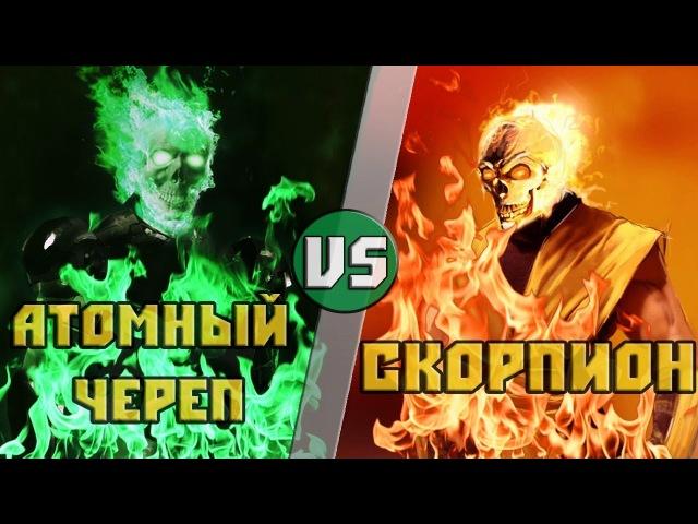 Атомный Череп vs Скорпион
