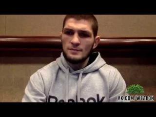 Хабиб Нурмагомедов отвечает на вопросы фанатов перед UFC 219 [русская озвучка от My Life is MMA] [f,b, yehvfujvtljd jndtxftn yf