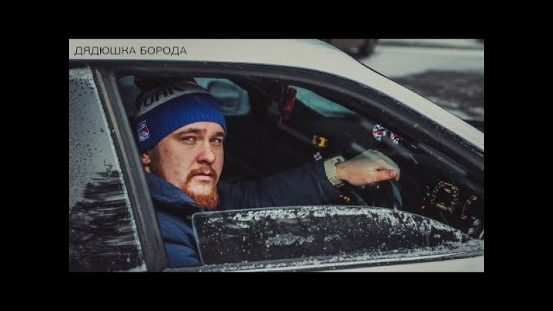 BiKOZ — ДЯДЮШКА БОРОДА (feat. Siberian Beard Snoop Dogg)