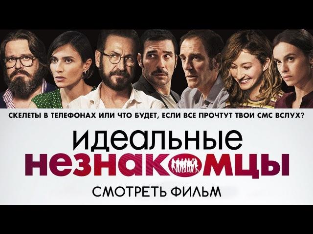 Идеальные незнакомцы / Perfetti sconosciuti (2016) 1080HD [vk.com/KinoFan]