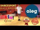 How To Create beautiful FEET for Latin dancing - exercise by Oleg Astakhov