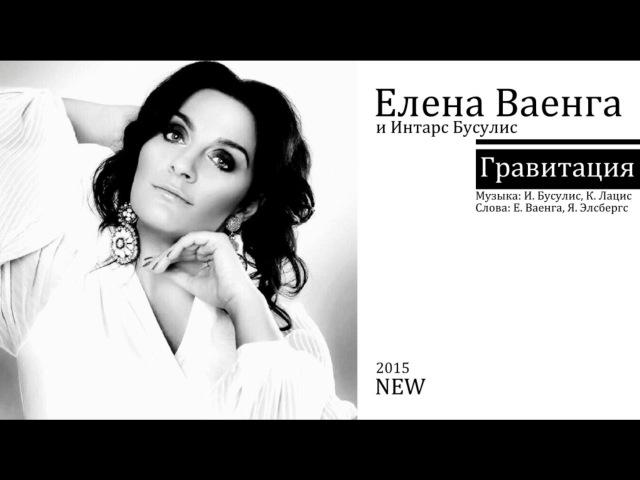 Елена Ваенга и Интарс Бусулис – Гравитация