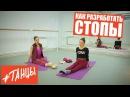 Как разработать СТОПЫ Упражнения от балерины