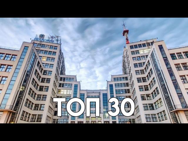 ТОП 30 ИНТЕРЕСНЫХ ФАКТОВ О ХАРЬКОВЕ TOP 30 INTERESTING FACTS ABOUT KHARKOV