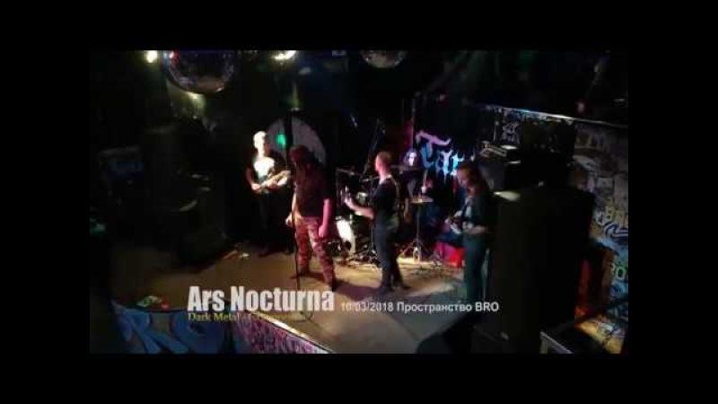 Ars Nocturna Фестиваль тяжелой музыки Live 10 03 2018 г