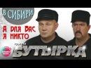 Cool Music • Бутырка - А для Вас я никто (В Сибири)