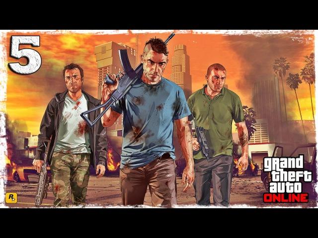 [PS4] GTA ONLINE. 5: Каждый сам за себя.