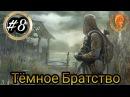 S.T.A.L.K.E.R. Тёмное братство - Проклятые зоной. Часть 8 - YouTube
