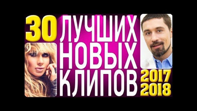 ТОП 30 ЛУЧШИХ НОВЫХ КЛИПОВ 2017 2018 года Самые горячие видео страны Главные русские хиты