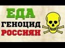 Россиян подвергают химическому геноциду Сенсационное заявление ученого