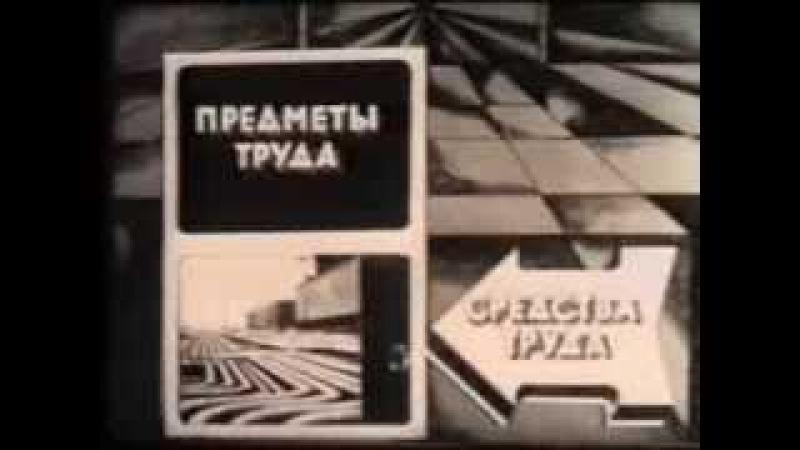 Основы политэкономии - НаучФильм, СССР