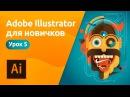 Мини курс Adobe Illustrator для новичков Урок 5 Отрисовка изображения