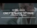 Смертельное оружие 11 серия 2 сезон Промо на русском