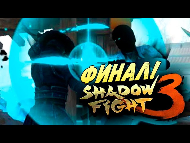 ФИНАЛ! БОСС КИБО И БУСТЕРПАКИ! - ПРОХОЖДЕНИЕ Shadow Fight 3 8