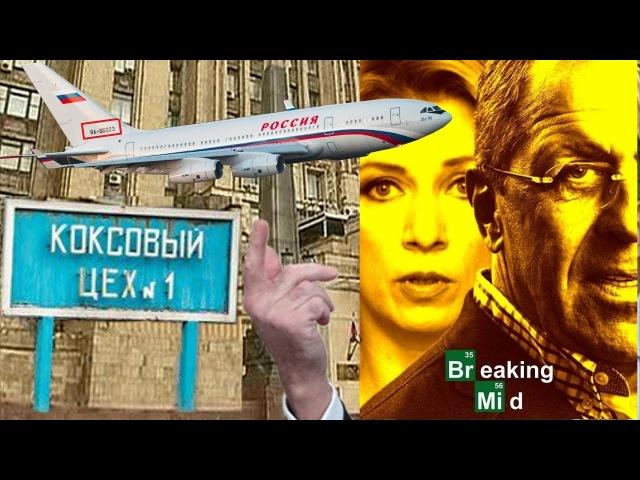 ♐Кокаиновое дело кремлевской ОПГ♐