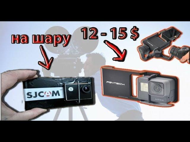 Как сделать переходник для экшн камеры к стабилизатору Zhiyun SMOOTH-Q