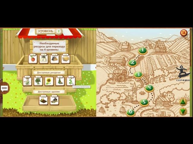 World of Farmer Стратегия развития Зарабатывай деньги играя в игру